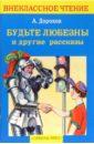 Дорохов Алексей Алексеевич Будьте любезны и другие рассказы