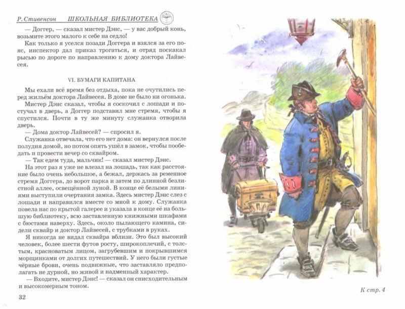 Иллюстрация 1 из 7 для Остров сокровищ - Роберт Стивенсон   Лабиринт - книги. Источник: Лабиринт