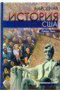 Зинн Говард Народная история США
