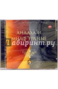 Милосердные (CD)