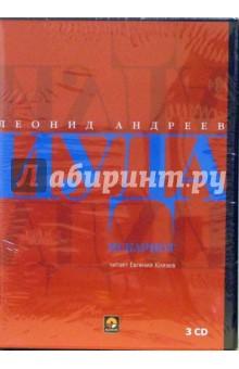 Иуда Искариот (3CD) евгений попов ресторан березка сборник