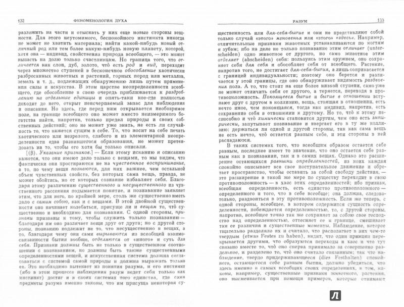Иллюстрация 1 из 6 для Система наук. Часть первая. Феноменология духа - Гегель Георг Вильгельм Фридрих | Лабиринт - книги. Источник: Лабиринт
