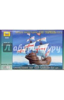 Купить Корабль конкистадоров Сан Габриэль XVI в.: Сборная модель (9008), Звезда, Пластиковые модели: Морфлот