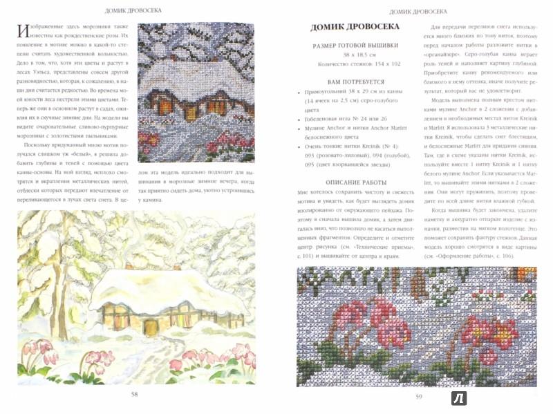 Иллюстрация 1 из 35 для Пейзажные мотивы: вышивка крестом - Жилл Гордон | Лабиринт - книги. Источник: Лабиринт