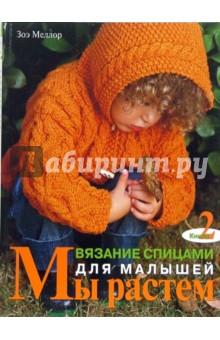 Вязание спицами для малышей. Книга 2