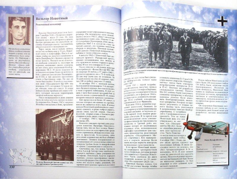 Иллюстрация 1 из 5 для 100 великих авиаторов мира - Готовала, Пшедпельский | Лабиринт - книги. Источник: Лабиринт