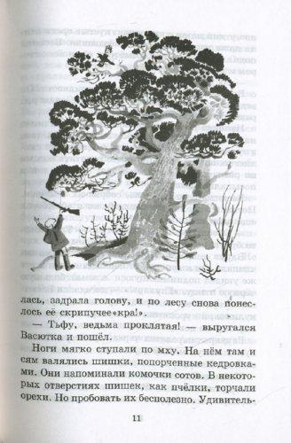 Иллюстрация 1 из 29 для Конь с розовой гривой - Виктор Астафьев | Лабиринт - книги. Источник: Лабиринт