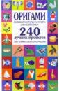Соколова Светлана Витальевна Оригами. Большая настольная книга для всей семьи. 240 лучших проектов совместного творчества