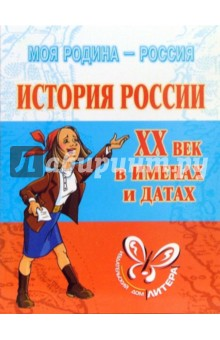 Пособие в сжатом виде предлагает материал по политической, экономической, социальной и военной истории России XX века. Для учащихся средней школы, а также абитуриентов