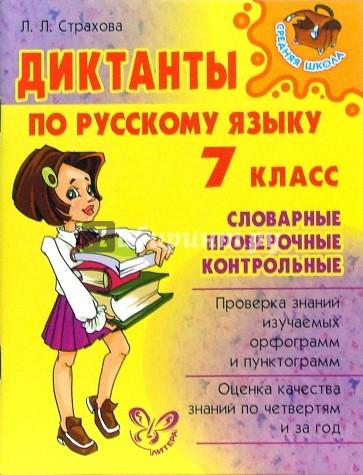 тобой диктанты 7 класс русский язык Вставлены Силиконовые