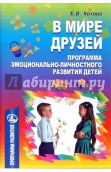 В мире друзей. Программа эмоционально-личностного развития детей