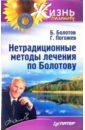 Болотов Борис Васильевич, Погожев Глеб Андреевич Нетрадиционные методы лечения по Болотову
