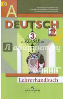 Немецкий язык.  Книга для учителя. 3 класс. ФГОС