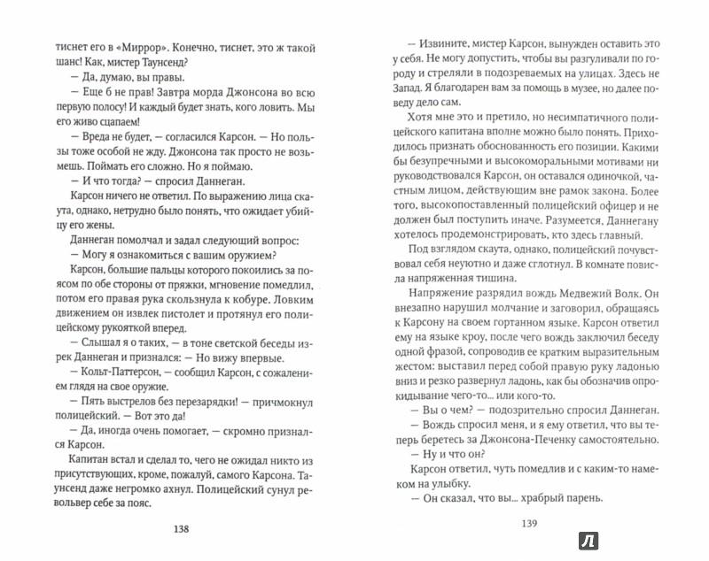 Иллюстрация 1 из 14 для Маска Красной Смерти. Мистерия в духе Эдгара А. По - Гарольд Шехтер | Лабиринт - книги. Источник: Лабиринт