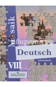 гдз по немецкому языку 8 класс рабочая тетрадь радченко вундеркинды