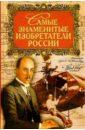 Истомин Сергей Витальевич Самые знаменитые изобретатели России