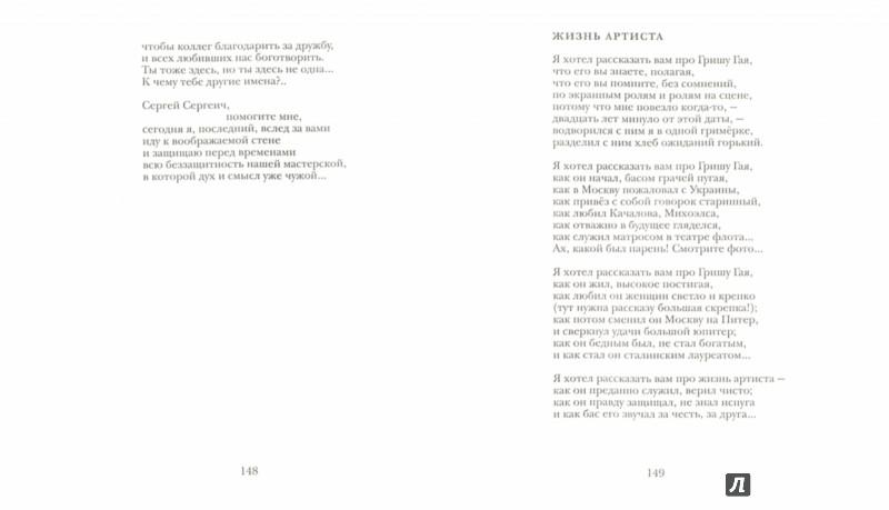 Иллюстрация 1 из 5 для Прощание с библиотекой. Книга стихов - Владимир Рецептер | Лабиринт - книги. Источник: Лабиринт