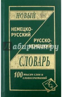 Новый немецко-русский и русско-немецкий словарь: 100 000 слов и словосочетаний от Лабиринт