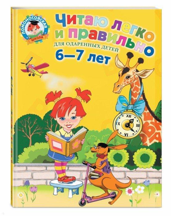 Иллюстрация 1 из 25 для Читаю легко и правильно: для одаренных детей 6-7 лет - Родионова, Пьянкова | Лабиринт - книги. Источник: Лабиринт