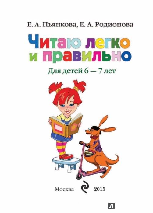 Иллюстрация 1 из 20 для Читаю легко и правильно: для одаренных детей 6-7 лет - Родионова, Пьянкова | Лабиринт - книги. Источник: Лабиринт