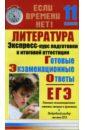 Обложка Литература. Экспресс-курс подготовки к итоговой аттестации. 11 класс