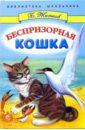 Житков Борис Степанович Беспризорная кошка