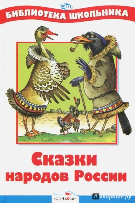 Иллюстрация 1 из 41 для Сказки народов России   Лабиринт - книги. Источник: Лабиринт