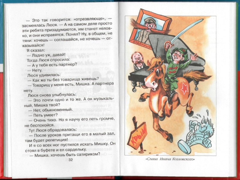 Иллюстрация 1 из 3 для Двадцать лет под кроватью: Рассказы - Виктор Драгунский | Лабиринт - книги. Источник: Лабиринт