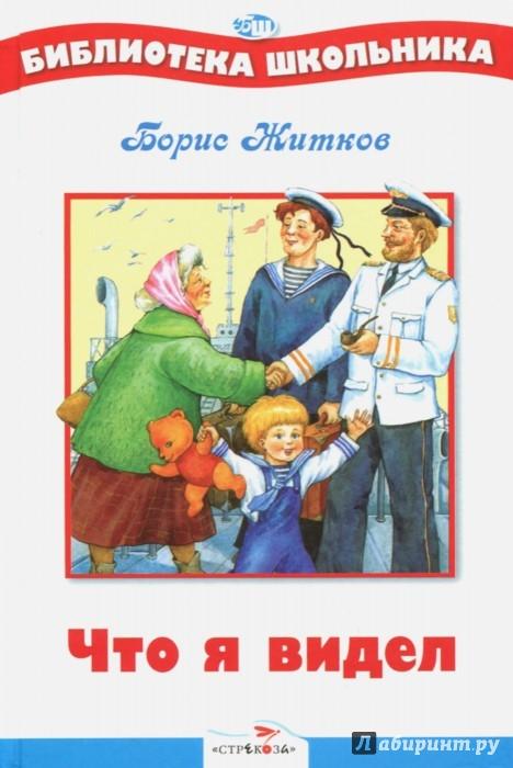 Иллюстрация 1 из 27 для Что я видел - Борис Житков | Лабиринт - книги. Источник: Лабиринт