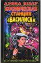 Вебер Дэвид Космическая станция Василиск: Фантастический роман