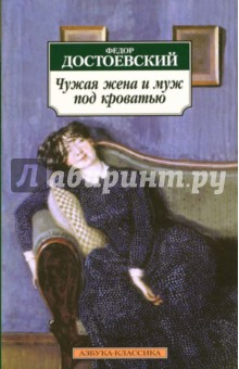 Чужая жена  и муж под кроватью: Избранная проза