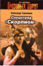 Тамоников Александр Александрович СпецотрядСкорпион: Роман цена