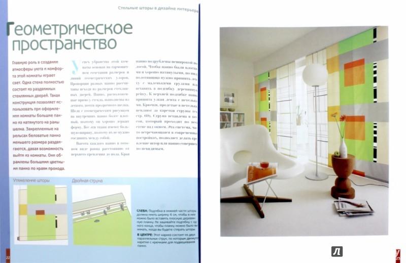 Иллюстрация 1 из 41 для Стильные шторы в дизайне интерьера - Франсуаз Коффран | Лабиринт - книги. Источник: Лабиринт
