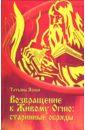 Ясная Татьяна Петровна Возвращаясь к Живому Огню: старинные обряды