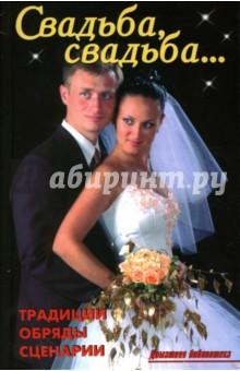 Свадьба, свадьба...: Традиции, обряды, сценарии