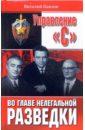 Павлов Виталий Управление С. Во главе нелегальной разведки