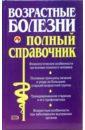 Елисеев Юрий Возрастные болезни. Полный справочник