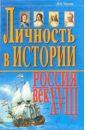 Личность в истории. Россия - век XVIII