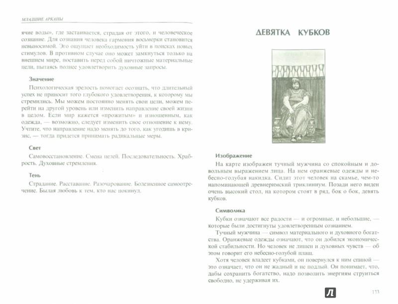 Иллюстрация 1 из 11 для Универсальное таро - Массимилиано Филадоро | Лабиринт - книги. Источник: Лабиринт