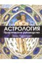 Лайоннет Энни Астрология: практическое руководство берк к астрология как прочитать карту рождения