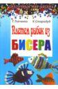 Стародуб Константин Иванович, Ткаченко Татьяна Александровна Плетем рыбок из бисера