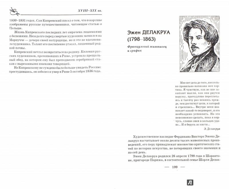 Иллюстрация 1 из 37 для Жизнь выдающихся людей. 70 знаменитых художников: Судьба и творчество - Алла Ладвинская   Лабиринт - книги. Источник: Лабиринт