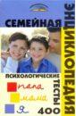 Семейная энциклопедия: Психологические тесты. 400, Аксенова Лариса Владимировна