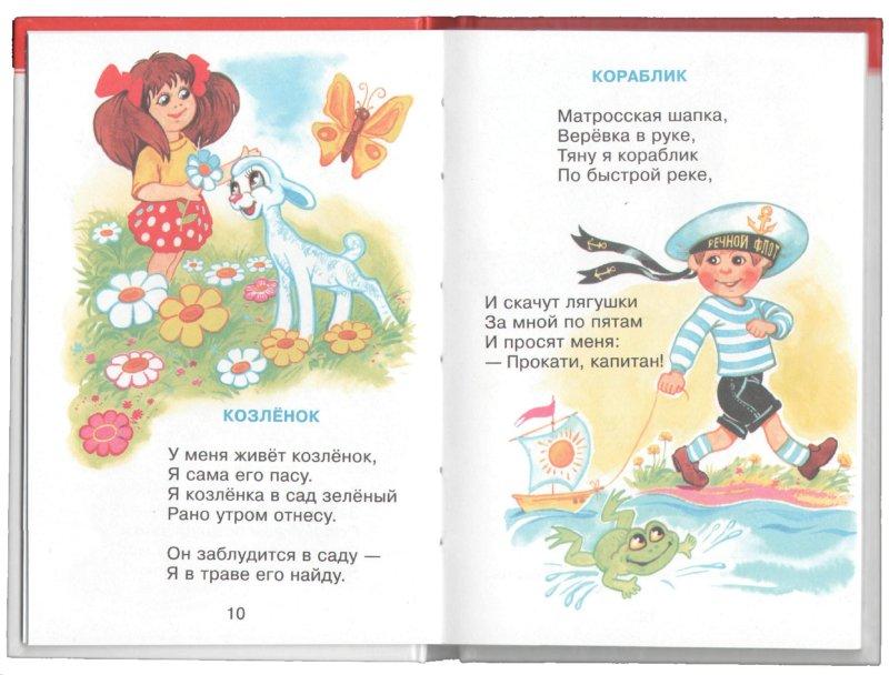 Иллюстрация 1 из 27 для Игрушки - Агния Барто | Лабиринт - книги. Источник: Лабиринт