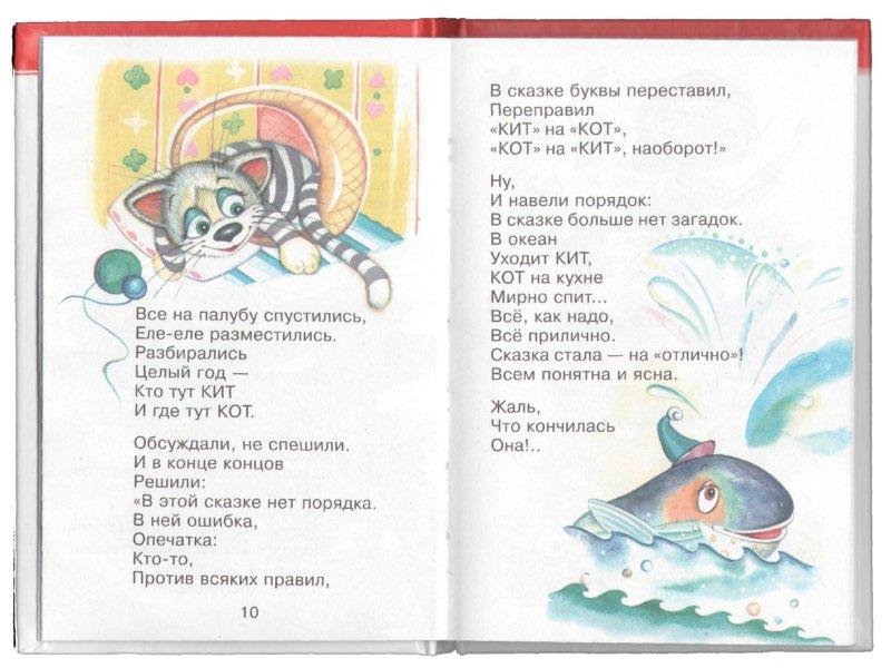 Иллюстрация 1 из 43 для Кит и кот - Борис Заходер | Лабиринт - книги. Источник: Лабиринт