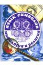 Язык символов: мифология и религия, Рошаль Виктория Михайловна