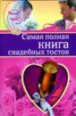 Крылова Ольга Николаевна Самая полная книга свадебных тостов