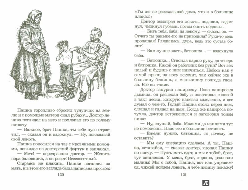 Иллюстрация 1 из 22 для Лошадиная фамилия - Антон Чехов | Лабиринт - книги. Источник: Лабиринт