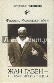 Жан Габен - не худший из отцов