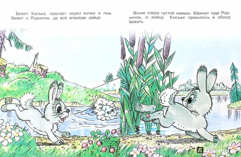 Иллюстрация 1 из 34 для Заяц Коська и родничок - Николай Грибачев | Лабиринт - книги. Источник: Лабиринт